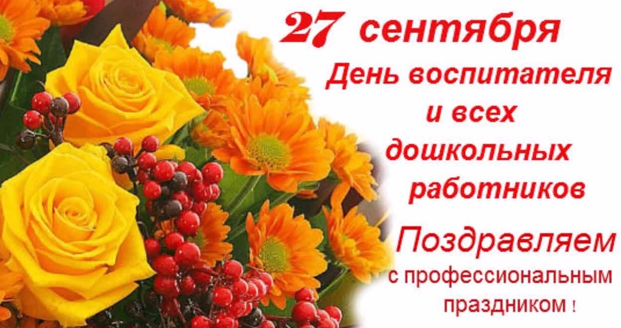 Для рождения, с днем дошкольного работника 27 сентября открытки